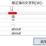 【Excel】テンキー入力でピリオド(.)をカンマ(,)にする方法