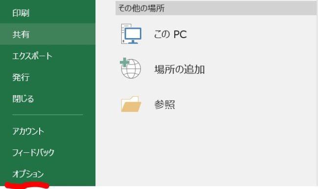ファイル オプション