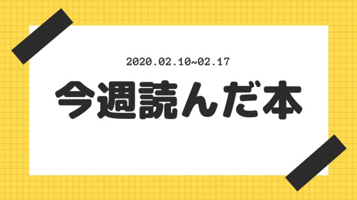 今週読んだ本(2020年2/10~2/17)