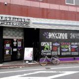 【足立区】エニタイムフィットネス西新井店の設備【フリーウエイト・マシン】