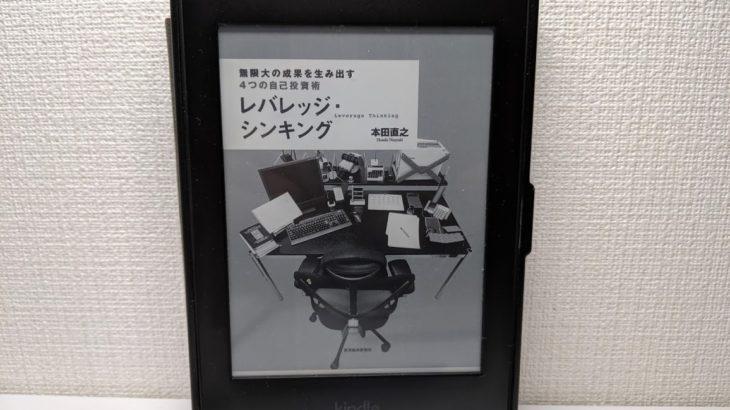 【No.2】レバレッジ・シンキング(本田直之)【レビュー】