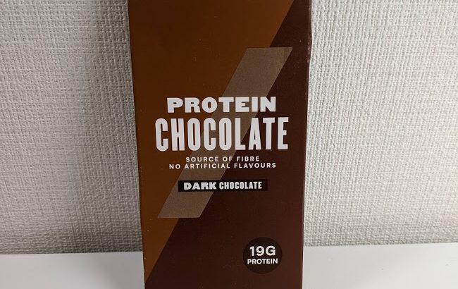 マイプロテインのプロテインチョコレート(ダークチョコレート味)のレビュー