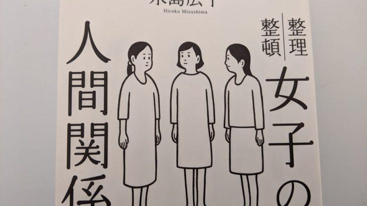 【No.3】女子の人間関係(水島広子)の感想
