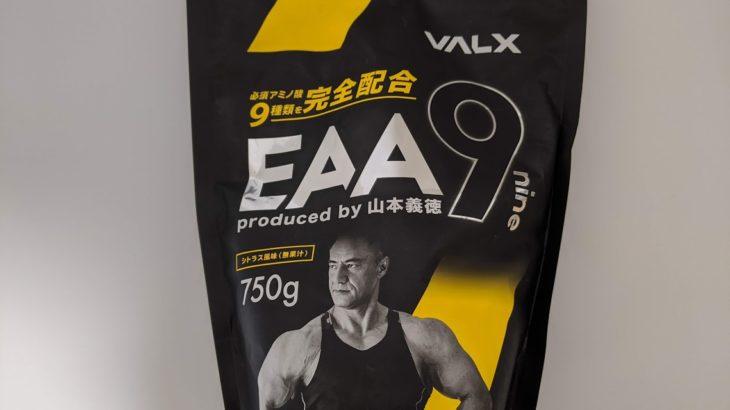 【山本義徳】EAA9(シトラス風味)のレビュー【VALX】