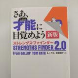 ストレングス・ファインダー2.0を受けてみた