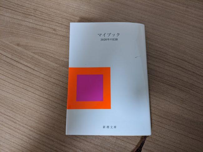 【マイブック】日記に挫折しないためのおすすめの書き方【新潮文庫】