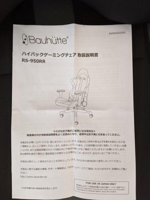 【レビュー】バウヒュッテのゲーミングチェアRS-950RRを5ヶ月使った感想【テレワーク】
