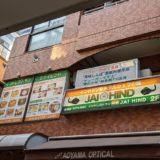 【ランチ】笹塚でカレーを食べるならジャイヒンドのチキンバターマサラがおすすめ!【渋谷区】