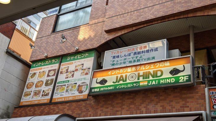 【ランチ】笹塚でカレーを食べたいならジャイヒンドのチキンバターマサラがおすすめ!【渋谷区】