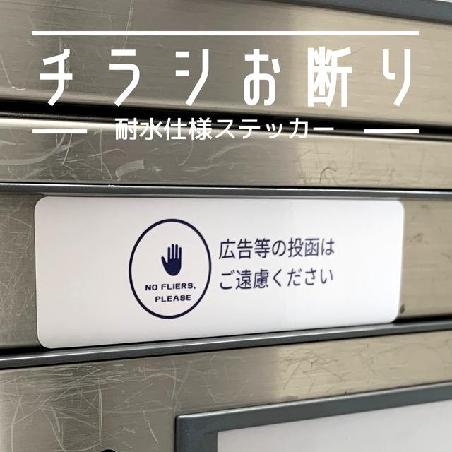 【ミニマリスト】チラシ禁止ステッカーでゴミを捨てる手間を省く【時短グッズ】