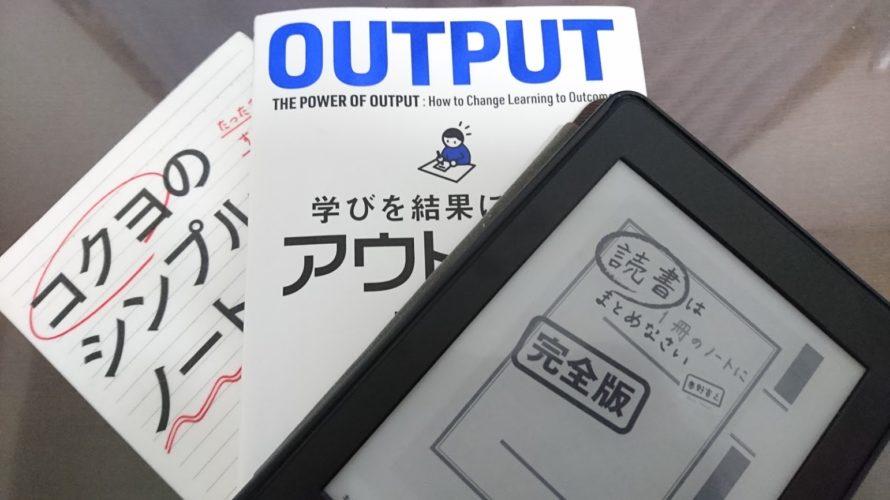 コクヨのシンプルノート術 アウトプット大全 読書は1冊のノートにまとめなさい