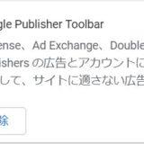 Google publisher toolbar がどうしてもインストールできない時の対処法