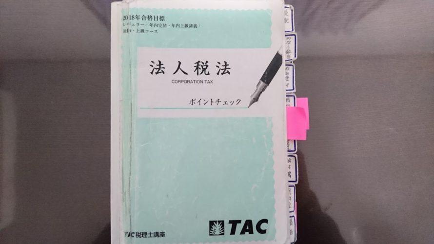 法人税 ポイントチェック 計算 使い方