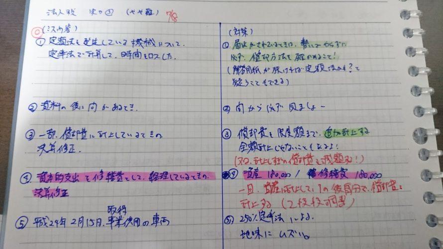 間違いノート 復習 テスト