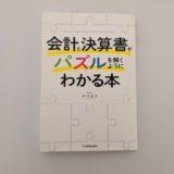【No.5】会計と決算書がパズルを解くようにわかる本(戸村涼子)